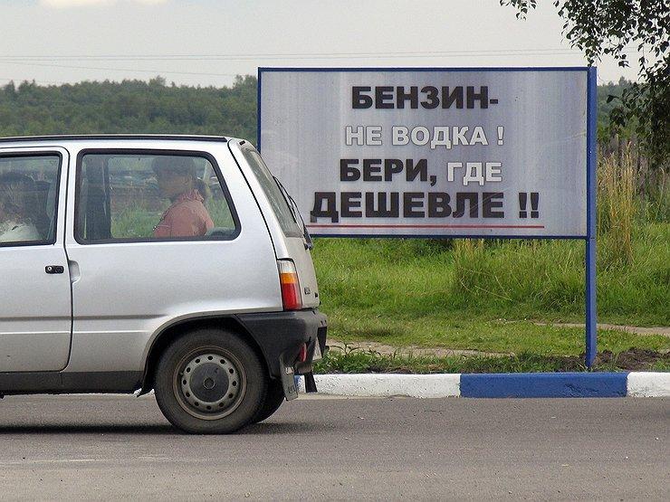 Нефтяники пообещали правительству еще больший скачок цен на бензин