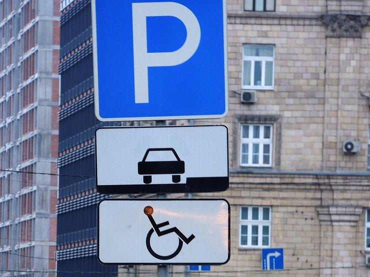 По воскресеньям можно парковаться на местах для инвалидов