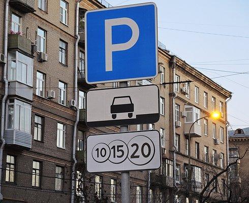 ВМоскве объявлены дни бесплатной парковки