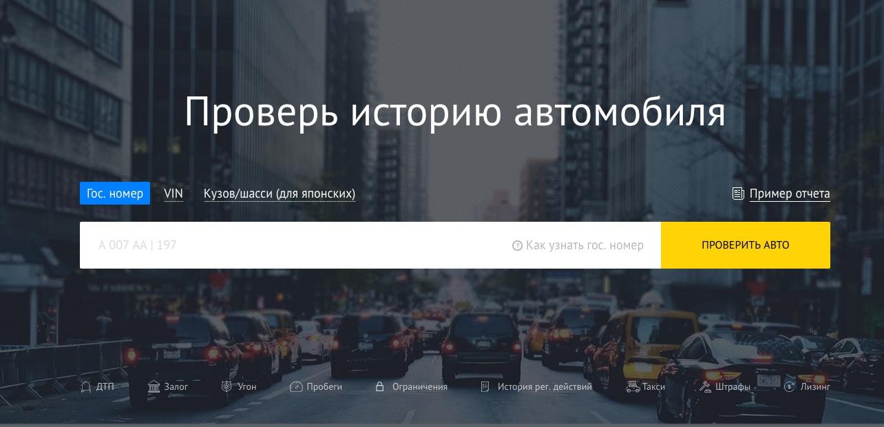 как проверить машину на дтп по гос номеру бесплатно в россии совкомбанк кредит наличными без справок и поручителей онлайн заявка