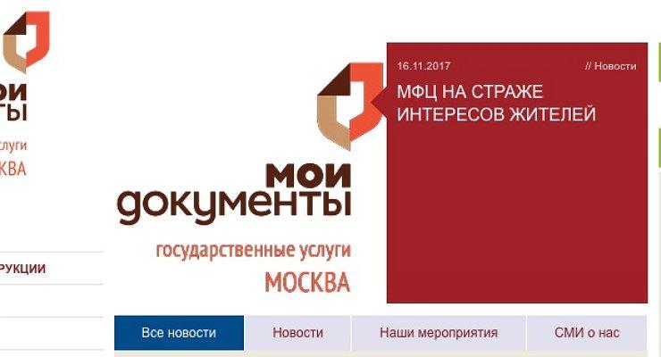 МФЦ Москвы опровергает возможность получения всвоих офисах «левых» прав