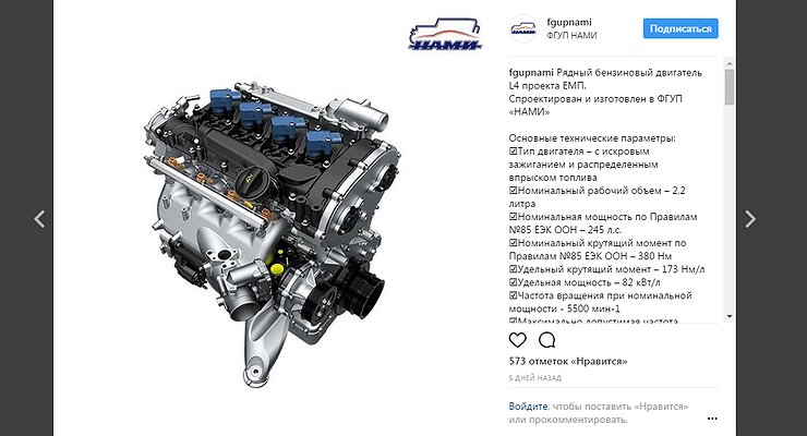 Автомобили проекта «Кортеж» получат 245-сильный турбомотор