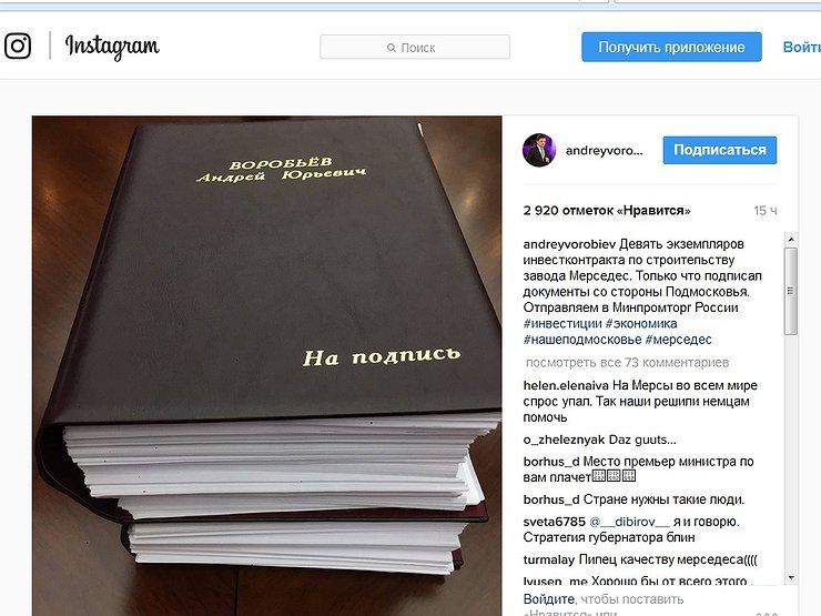 Губернатор Подмосковья подписал договор настроительство завода Mercedes