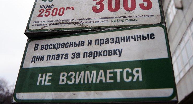 платная парковка в москве график работы