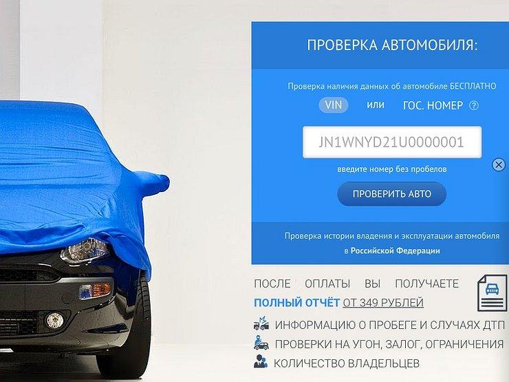 Проверка авто на угон и залога автодом юг москва автосалон официальный