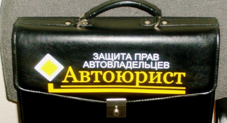 автоюрист ру