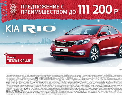 Покупая KIA Ria вянваре, можно сэкономить до111200 рублей