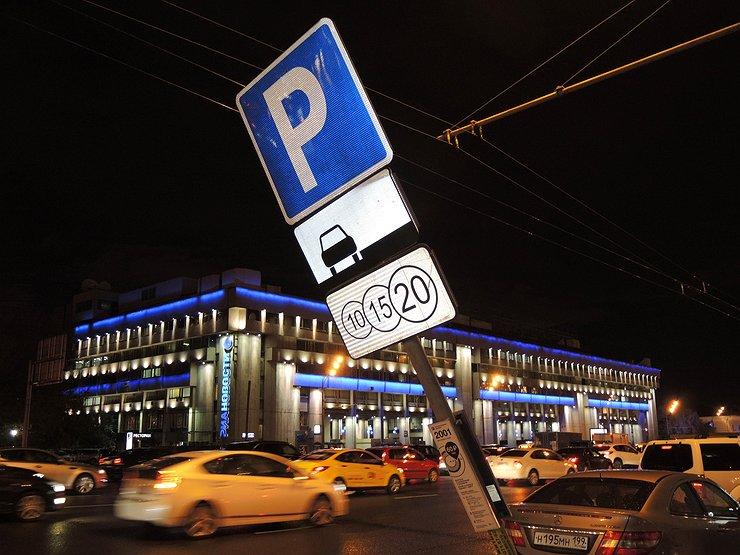 Пдд вместо платной парковки