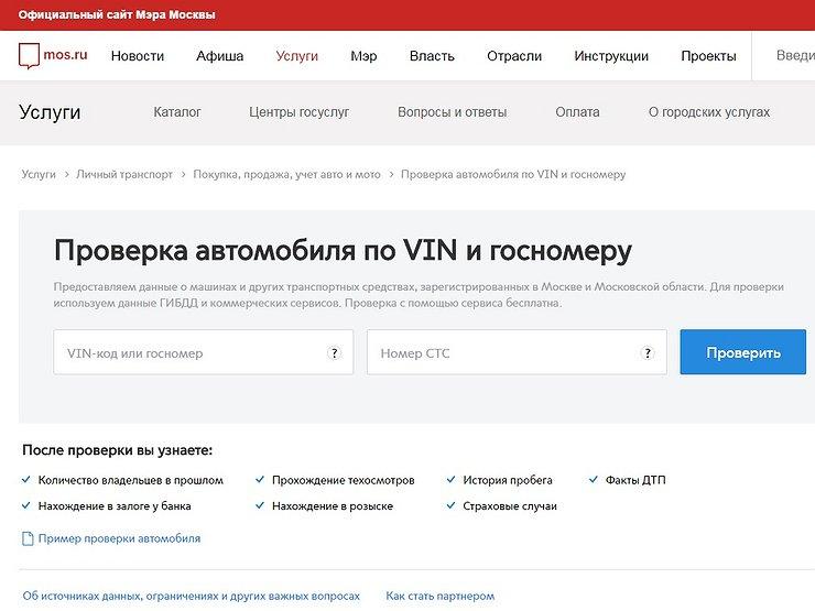 Проверка авто по вин коду на сайте гибдд официальный сайт украина