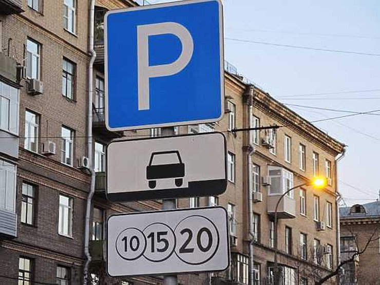 Движение против платных парковок в москве
