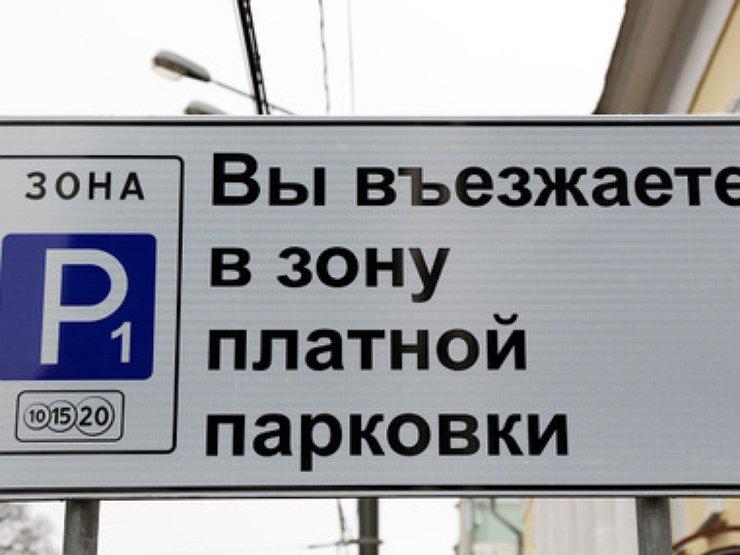 Закон о парковках в москве