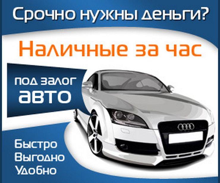 Сдать машину под залог автосалоны москвы новые автомобили лада