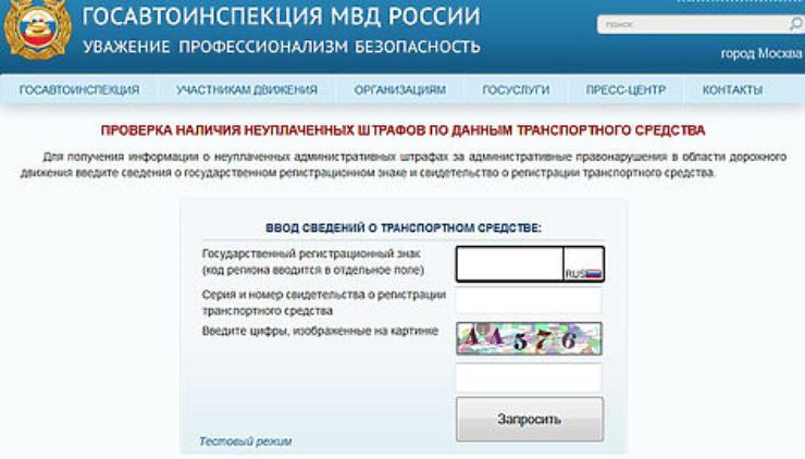 Инструкция для гаи россии