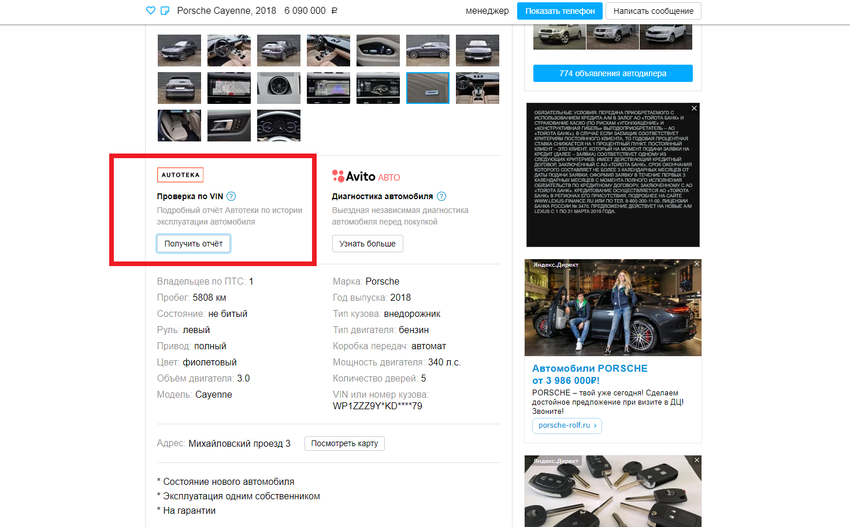 Проверить машину по вину онлайн